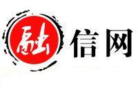 深圳融信网金融信息服务有限公司